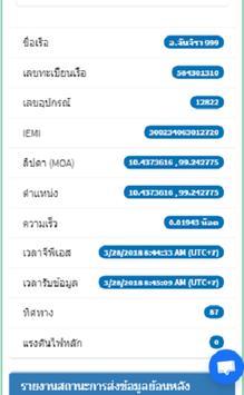 OnelinkMarineVms screenshot 3