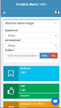OnelinkMarineVms screenshot 1
