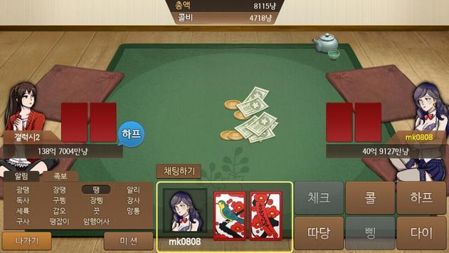 섯다 꽃들의 전쟁 screenshot 1