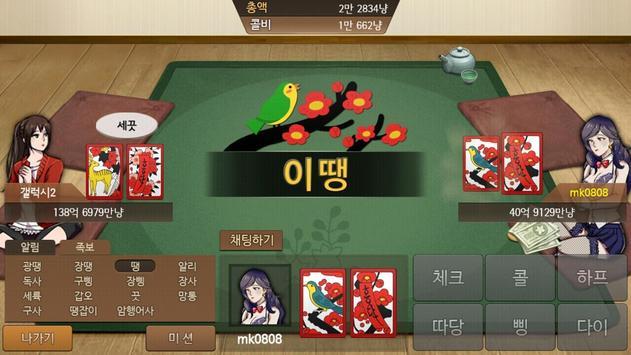 섯다 꽃들의 전쟁 screenshot 2