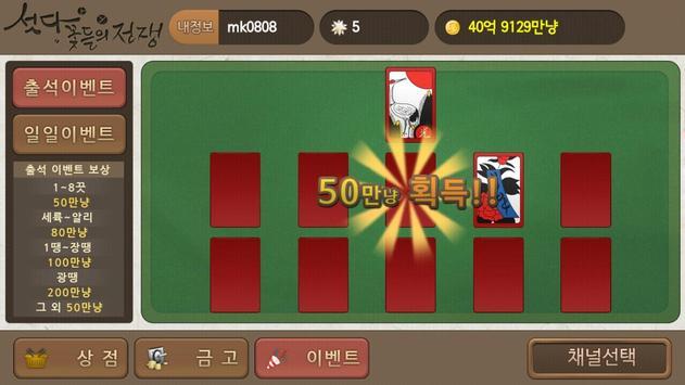 섯다 꽃들의 전쟁 screenshot 3