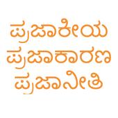 Uppi Prajaakarana icon