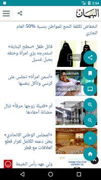 World Newspapers screenshot 6