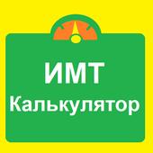 ИМТ Калькулятор icon