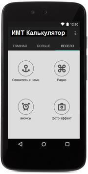 ИМТ Калькулятор apk screenshot