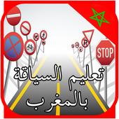 Exam code de la route maroc icon