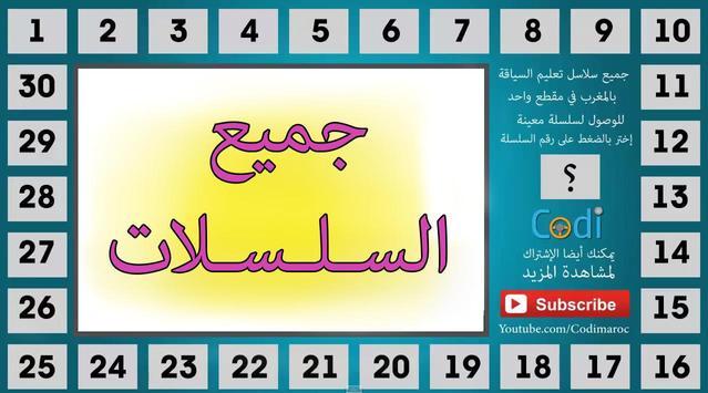 Exam code de la route maroc poster