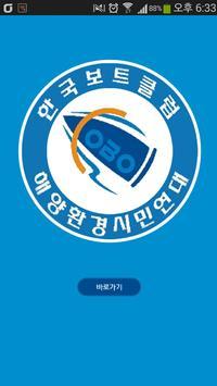 한국보트클럽 poster