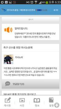 한국보트클럽 apk screenshot