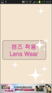 CoCoLOOK - Lens Virtual Wear apk screenshot