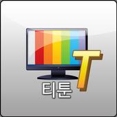 티툰월드 icon