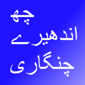 Eng Urdu Flash Cards icon