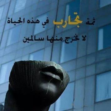 موسوعة الحكم والخواطر poster