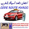 permis code route maroc icon