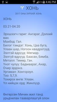 Зурхай 2017 apk screenshot
