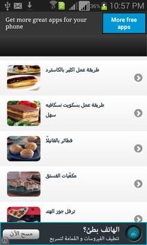 موسوعة وصفات حلي القهوة poster