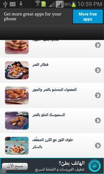 موسوعة وصفات حلي القهوة apk screenshot