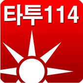 타투콜 타투114 Zeichen