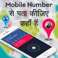 Mobile Number Location Finder: मोबाइल नंबर लोकेशन
