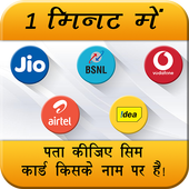 How to Know SIM Card Owner Name icon