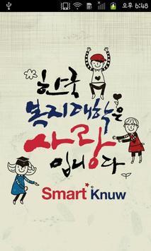 한국복지대학교 poster