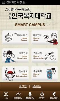 한국복지대학교 apk screenshot