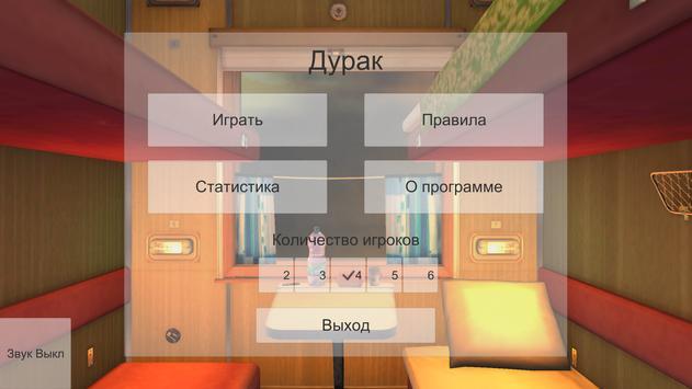 ДУРАК Москва - Магадан apk screenshot