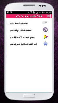 قفل الشاشة لثيم الاهلي الجديد screenshot 1