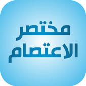 مختصر الاعتصام icon