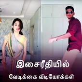 Funny Videos For Musically - தமிழ் இசை icon