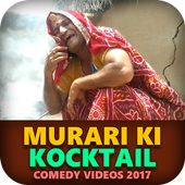 Murari ki Kocktail Comedy Videos 2017 icon
