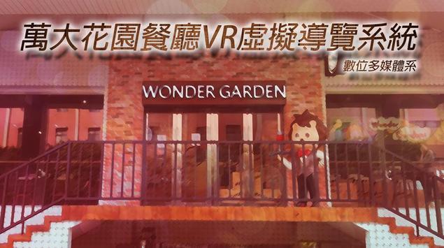 萬大花園餐廳VR導覽 poster