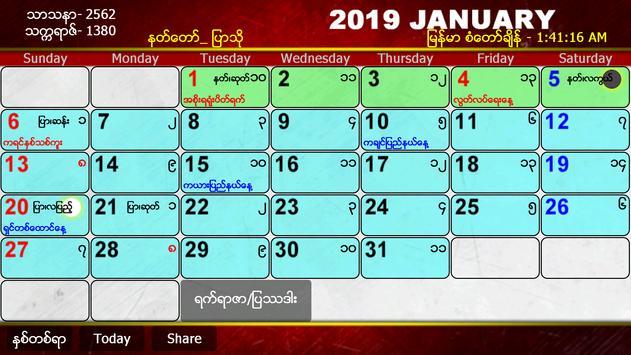 Myanmar Calendar 2018 screenshot 3