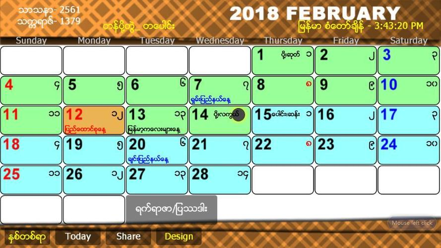 Myanmar Year Calendar : Myanmar calendar for android apk download