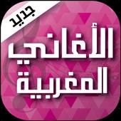 جديد الأغاني المغربية icon