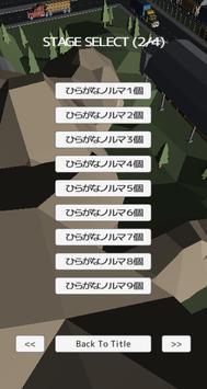 ジカラゴ ~超特急の駅名編~ screenshot 3