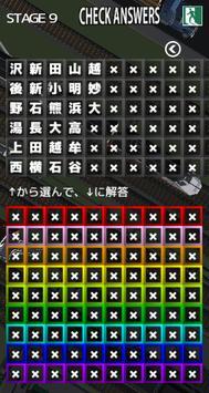 ジカラゴ ~超特急の駅名編~ poster
