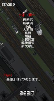 ジカラゴ ~超特急の駅名編~ screenshot 7