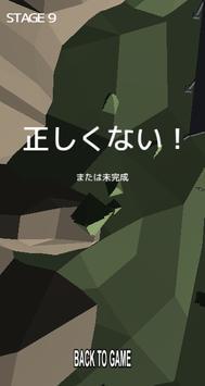 ジカラゴ ~超特急の駅名編~ screenshot 4