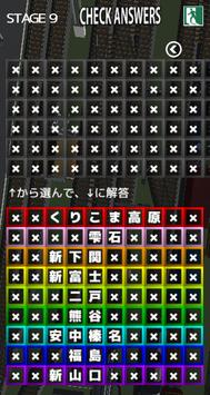 ジカラゴ ~超特急の駅名編~ screenshot 5