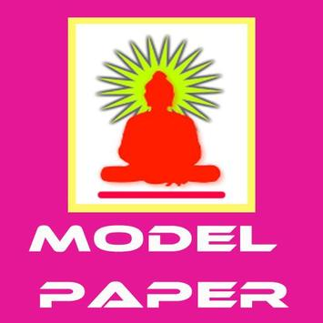 MODEL PAPER 1 apk screenshot