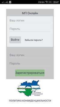МП Онлайн poster