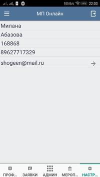 МП Онлайн apk screenshot