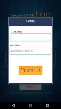 BeyondPOS Log apk screenshot