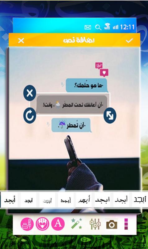 تحميل برنامج كتابة عربي