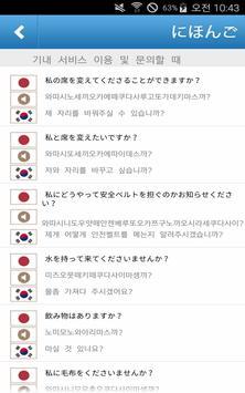 낭만 여행일본어 screenshot 1