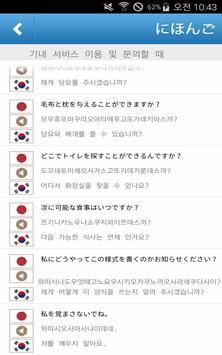 낭만 여행일본어 screenshot 2