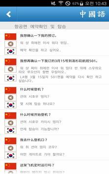 낭만 여행중국어 apk screenshot