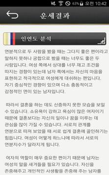 빛나리 궁합 screenshot 1