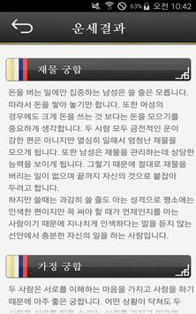 빛나리 궁합 screenshot 2